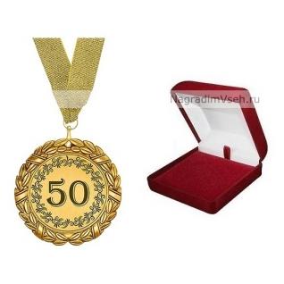 Медаль 50 лет Арт.3420