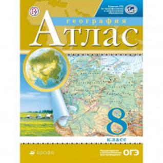 Атлас География 8 класс Дрофа 189418-40105212