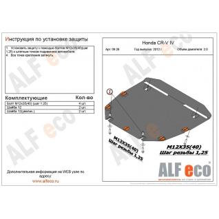Защита Honda CR-V 4 2012- 2,0 all картера и КПП штамповка 09.26 ALFeco-9063255