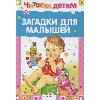 Стрекоза Читаем детям Загадки для малышей-9285089