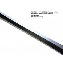 РЕМЕНЬ SPC 3150 6201271 к/привода молот., жатки Акрос,Вектор,Дон680,Дон1500 Ростсельмаш