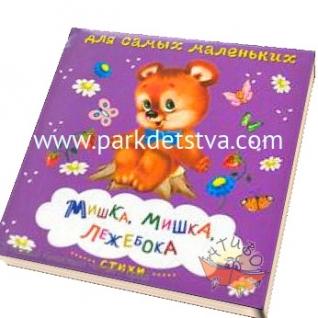 Книжка на картоне Для самых маленьких Стихи Мишка лежебока Омега-6833100