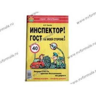 Книга Учебное пособие Инспектор!ГОСТ на моей стороне!-437232