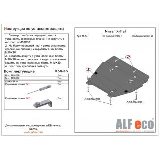 Защита Nissan X-Trail T31 2007- all картера и КПП штамповка 15.14 ALFeco-9063630