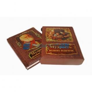 Книга подарочная. Мудрость великих педагогов-5864603