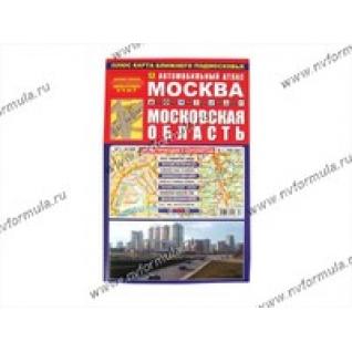 Книга Атлас Москва и Московская область-437147