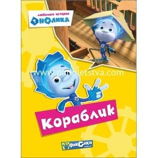 Книжка Фиксики Любимые истории Нолика Кораблик-6826450