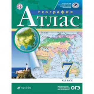 Атлас География 7 класс Дрофа 196756-40105160