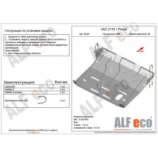 Защита ВАЗ 2110/Priora 1996- all картера и КПП штатный крепеж штамповка 28.11 ALFeco-37126688