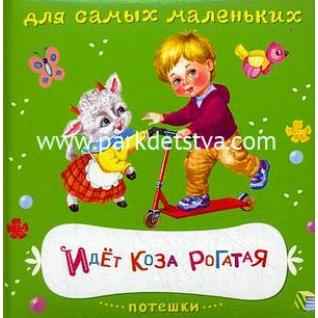 Книжка на картоне Для самых маленьких Потешки Идет коза рогатая Омега-6833095