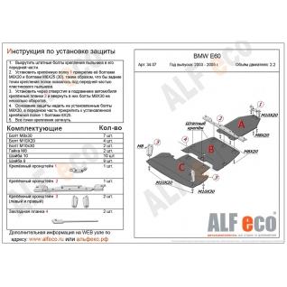 Защита BMW 5-й серии E60 3 части 2003-2005 2,2 520 i сталь 2мм картера и КПП 34.07 ALFeco-9063094