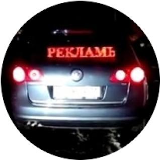 Светодиодная бегущая строка автомобиль 70*20 см. 12/24 V без креплений-752781