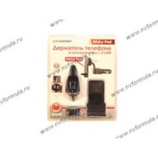 Держатель в прикуриватель со специальным липким креплением (Sticky Pad) USBx2 AUTOSTANDART 103315-432847
