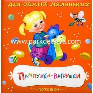 Книжка на картоне Для самых маленьких Потешки Пампушки-Ватрушки Омега-6833096