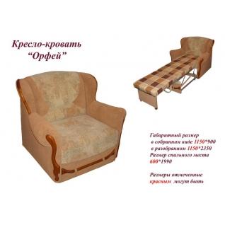 Орфей 7 кресло н/р