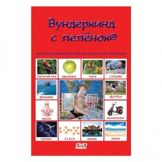 Лучший развивающий диск для детей с 6 месяцев (звук), русская версия Вундеркинд с пеленок-37730157