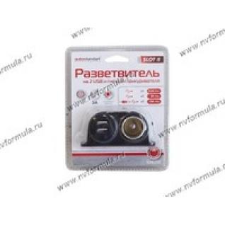 Прикуриватель на 2 USB + гнездо AUTOSTANDART для подключения напрямую к бортовой сети 104251-431317