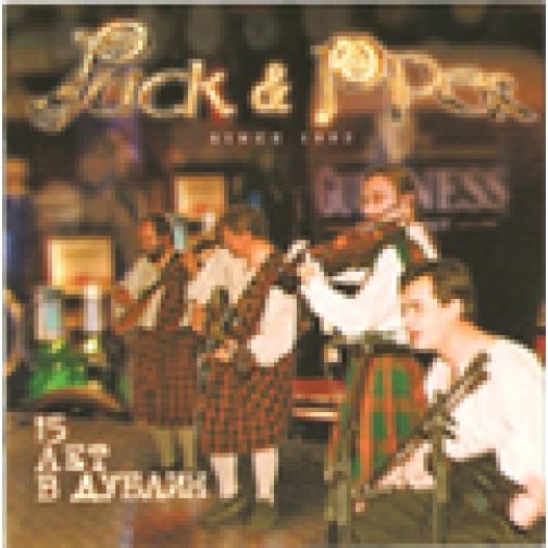 "Puck& Piper ""15 лет в Дублин""-5099860"