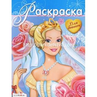 Раскраска для девочек Выпуск 13 Стрекоза 978-5-9951-1387-4-9285145