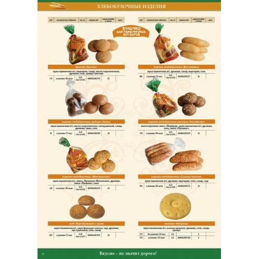 """Хлеб """"Картофельный с луком"""" 0,07x4 кг Норма укладки в 1 лоток, шт. - 20-54983"""