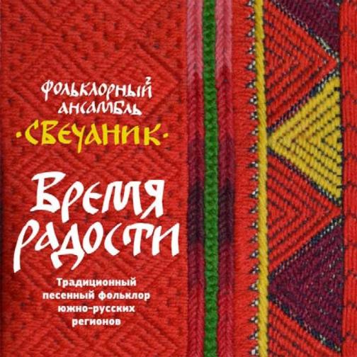 Свечаник ''Время радости.Традиционный песенный фольклор южнорусских регионов'' 2 CD-5100199