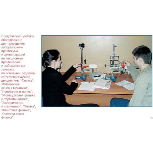 Модульный комплекс «Физические основы механики ФМ-1» Зона демонстрационная-95374