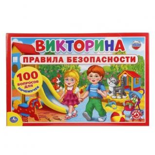 ВИКТОРИНА 100 ВОПРОСОВ 'УМКА' ПРАВИЛА БЕЗОПАСНОСТИ В КОР. в кор.20шт-37795068