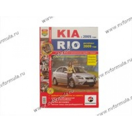 Книга Kia Rio c 05г и рестайлинг с 09г руководство по ремонту цв фото Мир Автокниг-437124