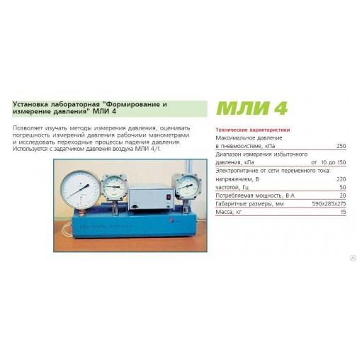 Установка для формирования и измерения давления МЛИ-4-95784