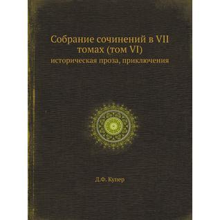 Собрание сочинений в VII томах (том VI)-38728669