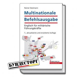 Книга Multinationale Befehlsausgabe-5021535