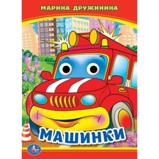 "Книжка с глазками ""Машинки"", М. Дружинина Умка-37746877"