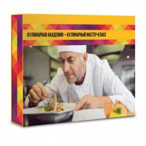 Подарочный сертификат «Кулинарная академия»-6721142