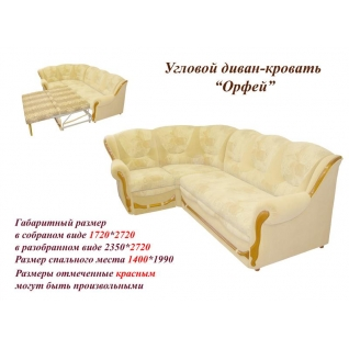 Орфей  угловой диван Б расположение 7 с ящиком