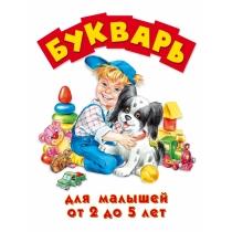 Букварь для малышей от двух до пяти, 978-5-699-09619-0