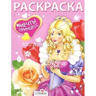 Мечты принцесс Розовая книжка Стрекоза-9285202