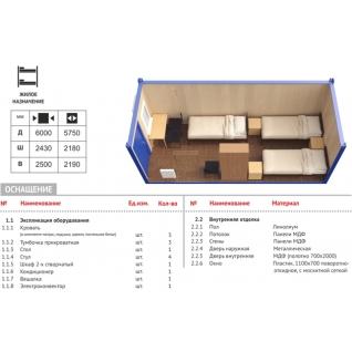 """Продажа модуля на базе блок - контейнера  """" Общежития для проживания 6 чел """""""