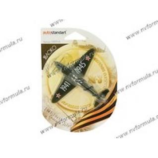 Ароматизатор AUTOSTANDART ЯК 3 яблоко-432170