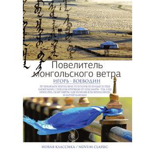 Повелитель монгольского ветра-38784654