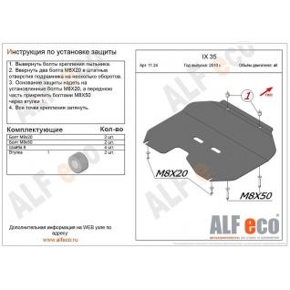 Защита Hyundai IX35 / Kia Sportage 2010- all картера и КПП штамповка 11.24 ALFeco-9063262
