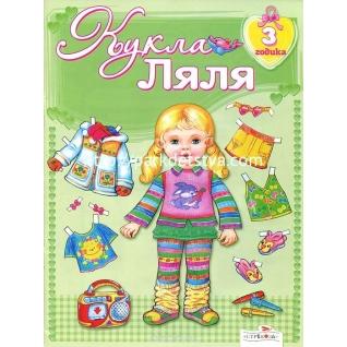 Стрекоза играем в дочки-матери. кукле ляле 3 года-9285172