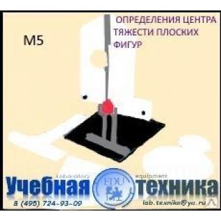 Установка для определения центра тяжести плоских фигур М5