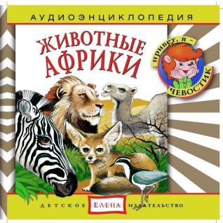 """Студия """"Елена"""" Животные Африки: Аудиоэнциклопедия дяди Кузи и Чевостика"""