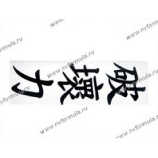 Наклейка иероглиф Разрушительная сила 3 символа 9,5х28см черная-431585