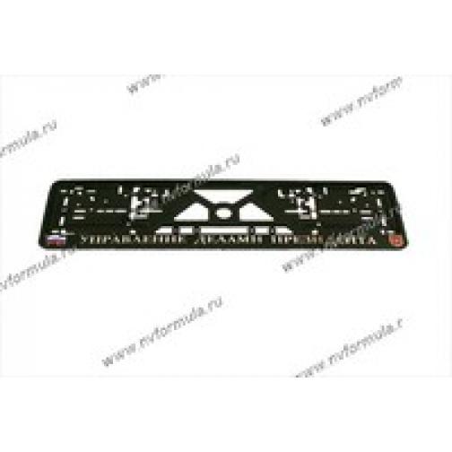 Рамка номерного знака с надписью Управление Делами Президента-432704