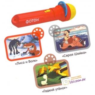 """ФОТОН Фонарик-проектор """"Мультфонарик"""", 3 сказки: Волк и Лиса, Серая Шейка, Гадкий утенок"""