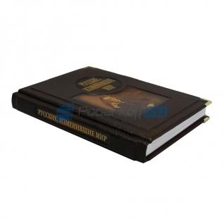 Книга подарочная. Русские, изменившие мир: От Крузенштерна до Сахарова