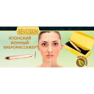 Вибромассажер Revoskin против морщин - отзывы, цена, купить.