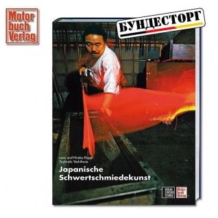 Книга Japanische Schwertschmiedekunst-5021533