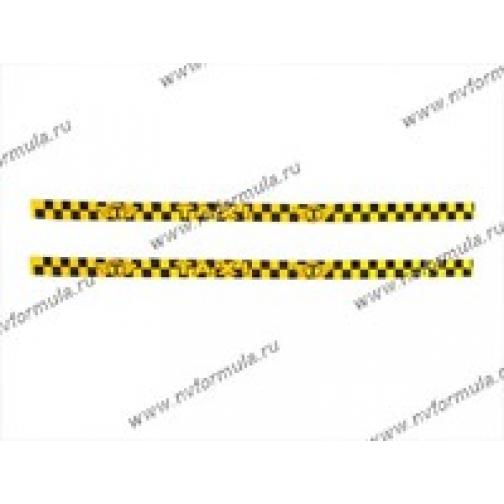 Молдинги кузова Такси на магните 4х100см 2 полосы-431697